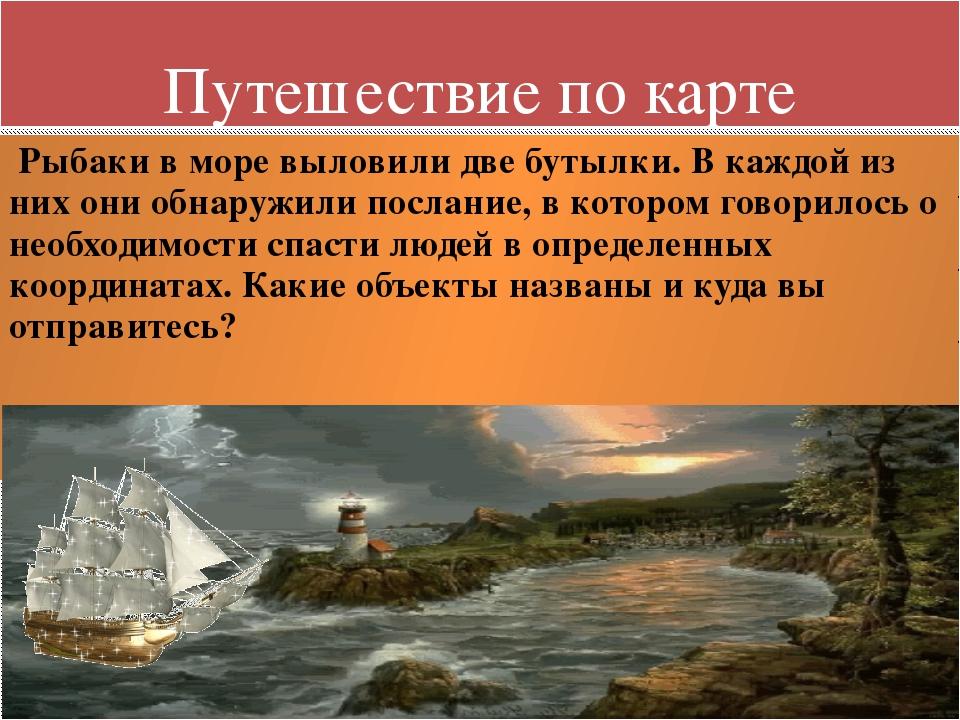 Путешествие по карте Рыбаки в море выловили две бутылки. В каждой из них они...