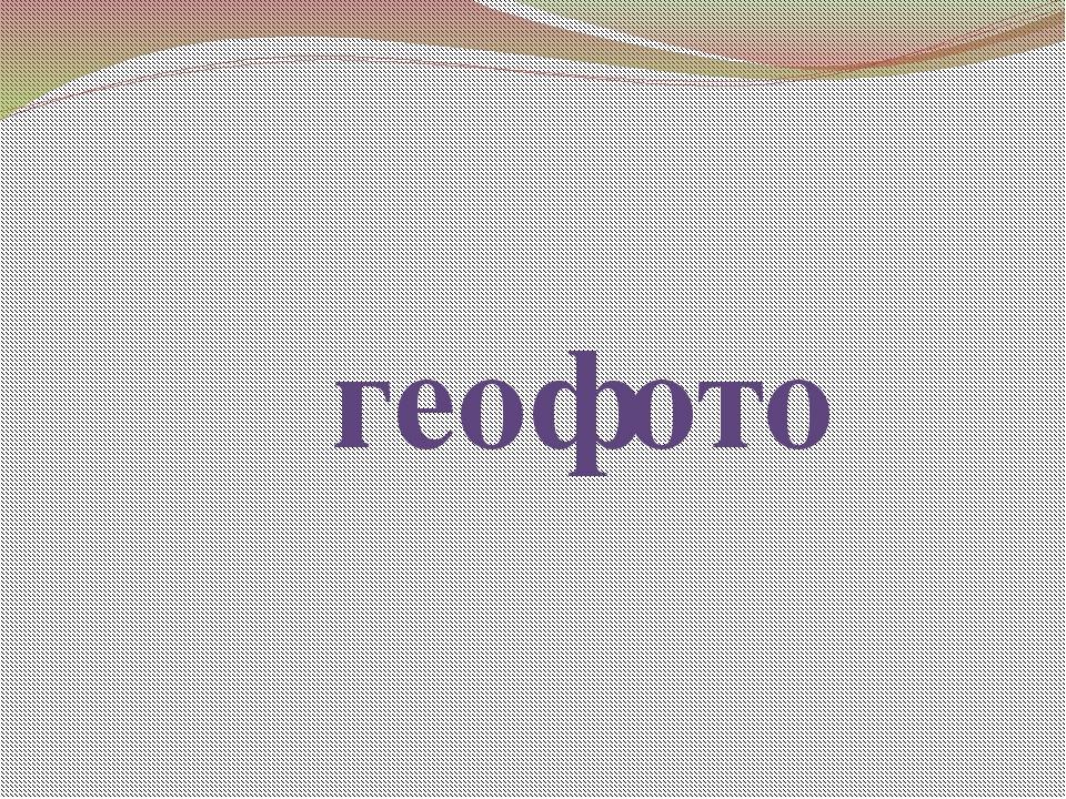 геофото