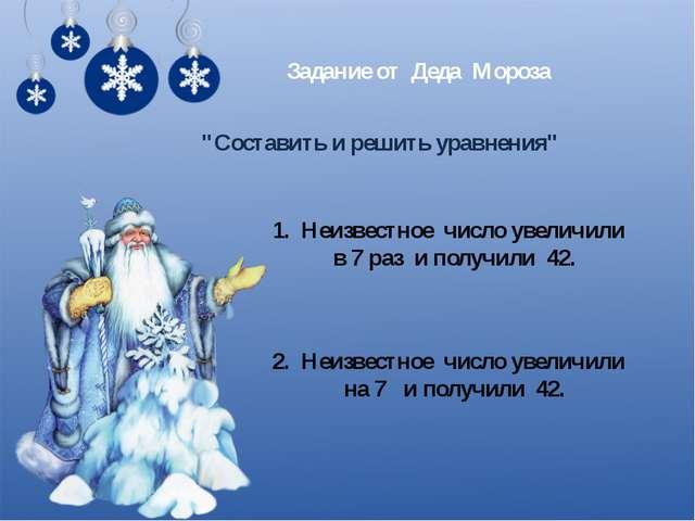 """Задание от Деда Мороза """"Составить и решить уравнения"""" 1. Неизвестное число ув..."""