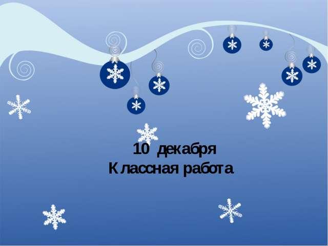 10 декабря Классная работа