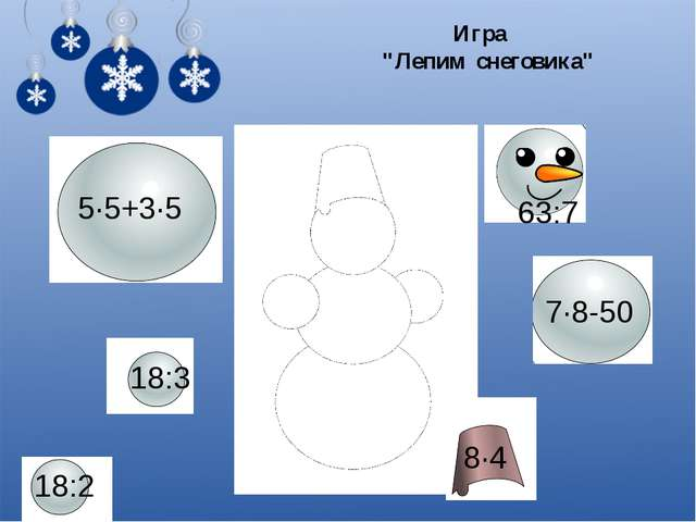 """Игра """"Лепим снеговика"""" 7∙8-50 5∙5+3∙5 18:2 63:7 8∙4 18:3"""