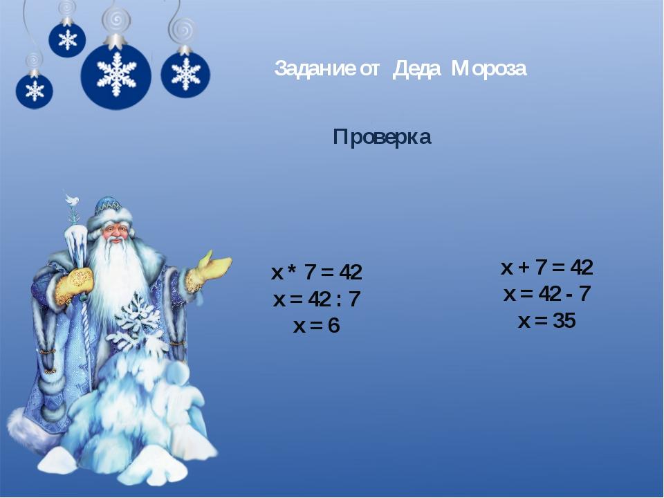 Задание от Деда Мороза Проверка х * 7 = 42 х = 42 : 7 х = 6 х + 7 = 42 х = 42...