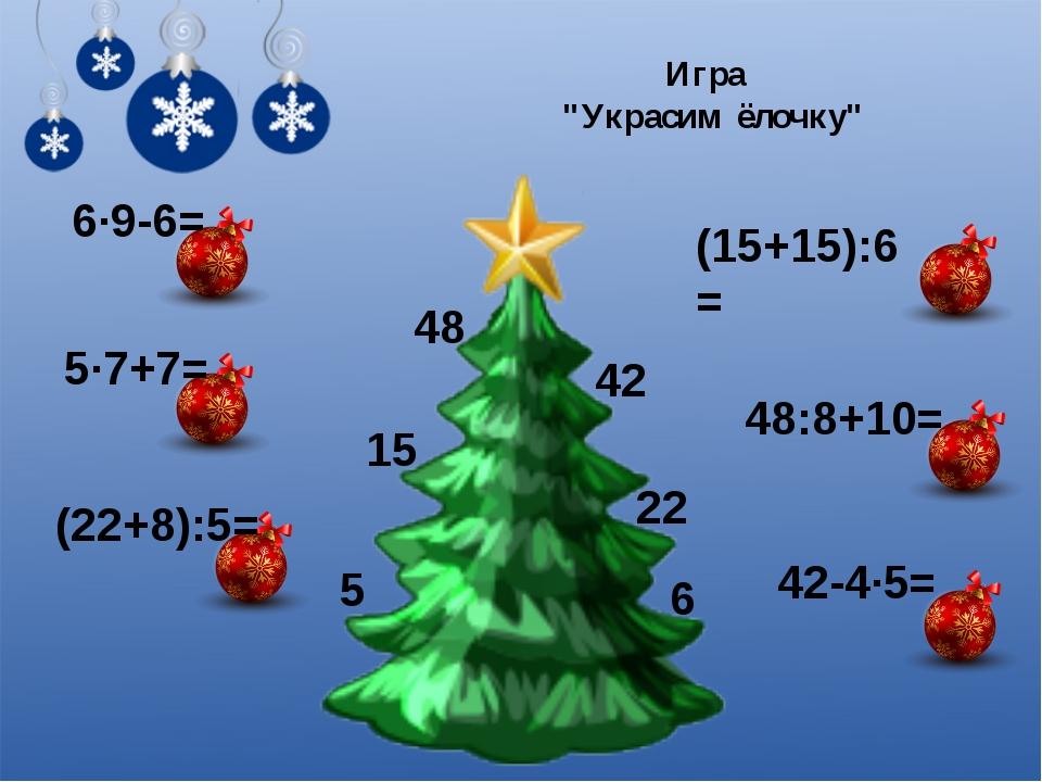 "5·7+7= (22+8):5= (15+15):6= 6·9-6= 48:8+10= 42-4·5= 22 15 5 6 42 48 Игра ""Укр..."