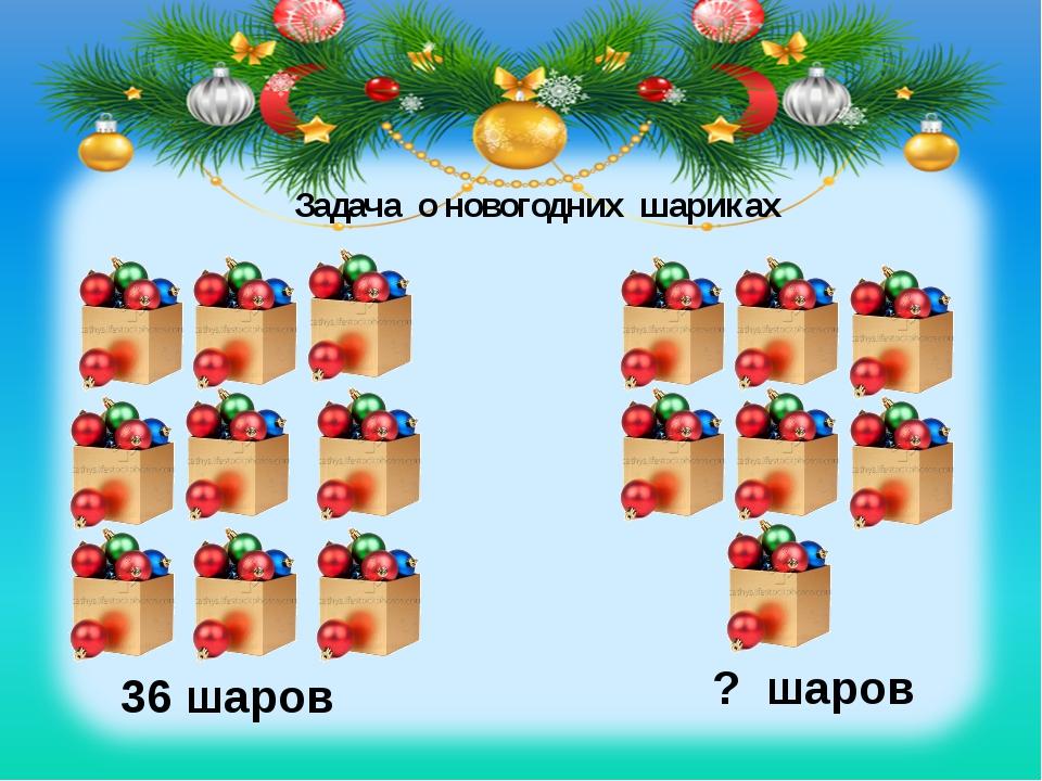 Задача о новогодних шариках 36 шаров ? шаров