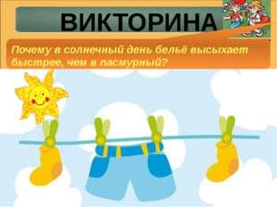 ВИКТОРИНА Почему в солнечный день бельё высыхает быстрее, чем в пасмурный?