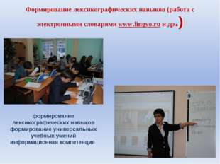 Формирование лексикографических навыков (работа с электронными словарями www.