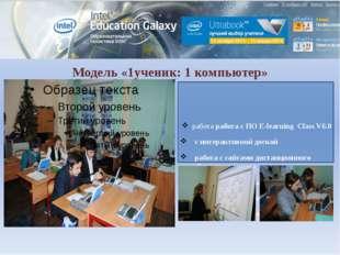 Модель «1ученик: 1 компьютер» работа работа с ПО E-learning Class V6.0 с инт
