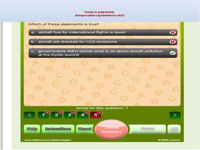 Контроль аудирования (интерактивное упражнение на сайте):