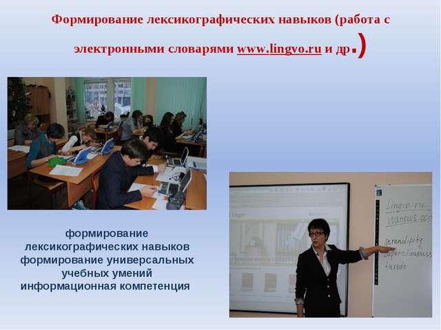Формирование лексикографических навыков (работа с электронными словарями www....
