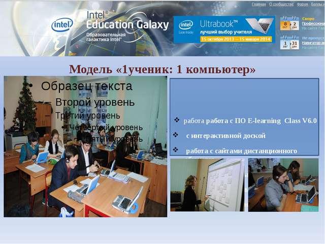 Модель «1ученик: 1 компьютер» работа работа с ПО E-learning Class V6.0 с инт...