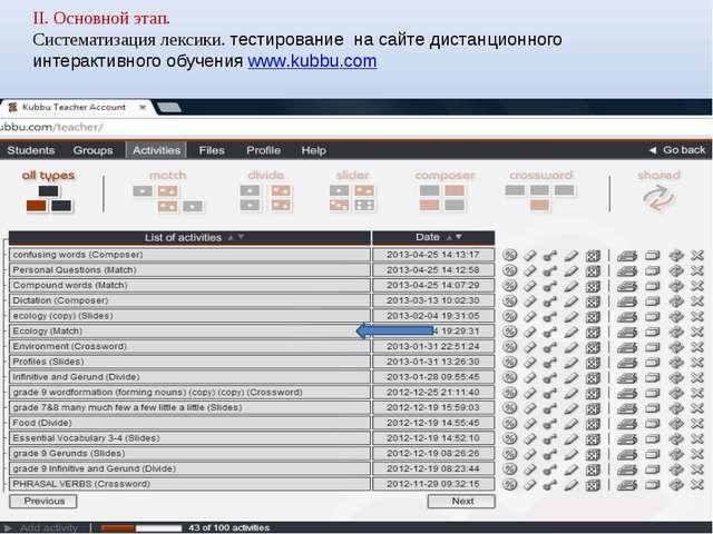 II. Основной этап. Систематизация лексики. тестирование на сайте дистанционно...