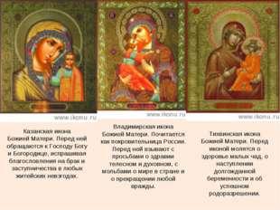 Казанская икона Божией Матери. Перед ней обращаются к Господу Богу и Богороди