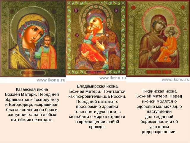 Казанская икона Божией Матери. Перед ней обращаются к Господу Богу и Богороди...