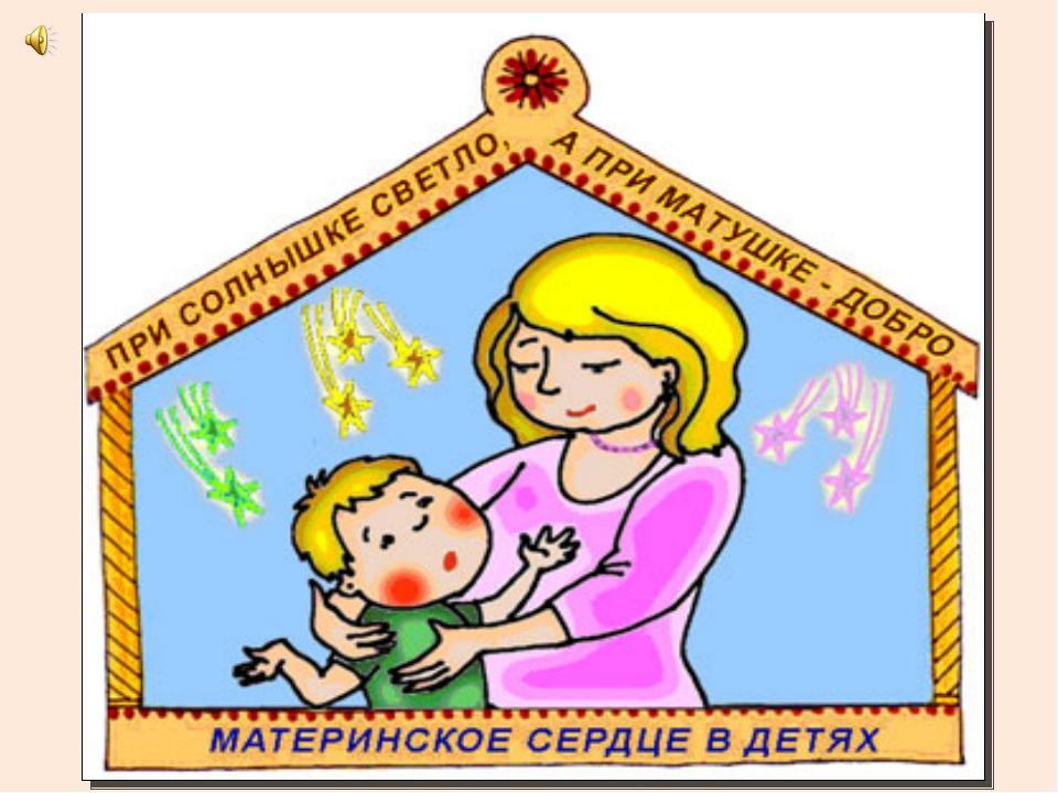 Иллюстрации к пословицам о матери