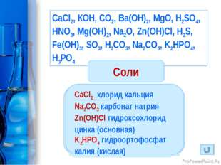 СaCl2, КOH, CO2, Ba(OH)2, MgO, H2SO4, HNO3, Mg(OH)2, Na2O, Zn(OH)Cl, H2S, Fe(