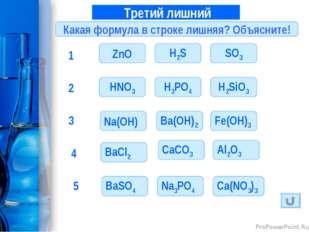 Третий лишний Ba(OH)2 Fe(OH)3 Al2O3 CaCO3 Na(OH) Ca(NO3)3 Na3PO4 BaSO4 BaCl2
