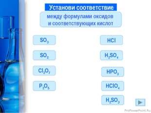 Установи соответствие между формулами оксидов и соответствующих кислот SO3 Н