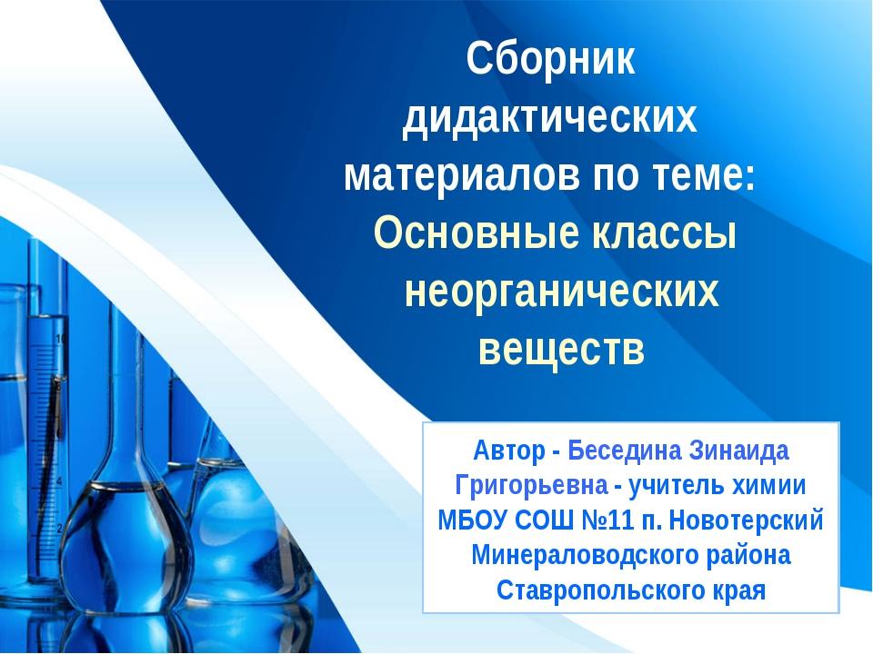 Автор - Беседина Зинаида Григорьевна - учитель химии МБОУ СОШ №11 п. Новотерс...