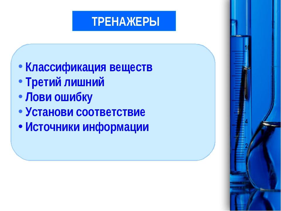 Классификация веществ Третий лишний Лови ошибку Установи соответствие Источн...