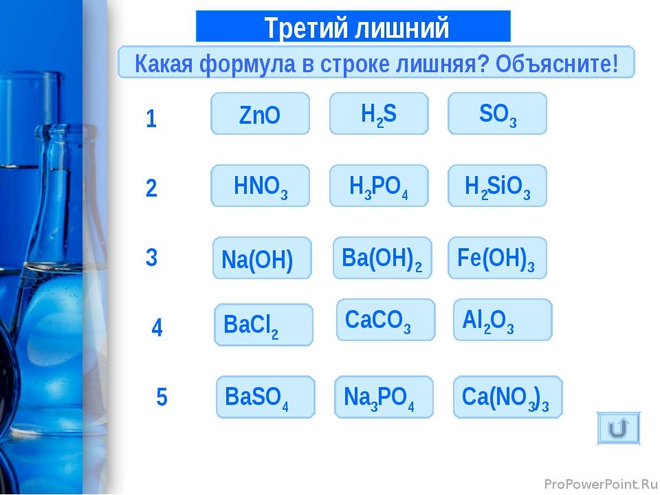 Третий лишний Ba(OH)2 Fe(OH)3 Al2O3 CaCO3 Na(OH) Ca(NO3)3 Na3PO4 BaSO4 BaCl2...