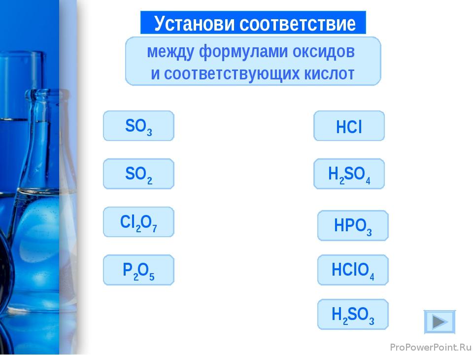 Установи соответствие между формулами оксидов и соответствующих кислот SO3 Н...