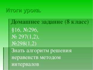 Итоги урока. Домашнее задание (8 класс) §16, №296, № 297(1,2), №298(1,2) Знат