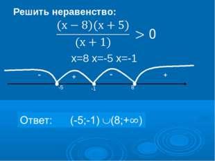 + - - + -1 8 -5 х=8 х=-5 х=-1 Решить неравенство: