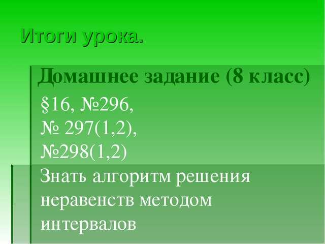 Итоги урока. Домашнее задание (8 класс) §16, №296, № 297(1,2), №298(1,2) Знат...