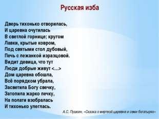 Русская изба Дверь тихонько отворилась, И царевна очутилась В светлой горнице