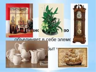 Декоративное убранство (декор) объединяет в себе элементы, украшающие быт чел