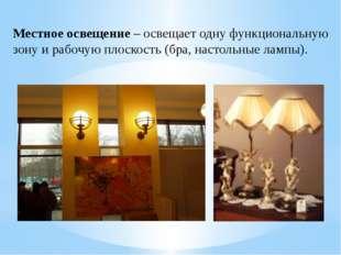 Местное освещение – освещает одну функциональную зону и рабочую плоскость (бр