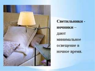 Светильники - ночники – дают минимальное освещение в ночное время.