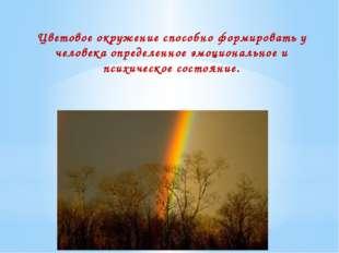 Цветовое окружение способно формировать у человека определенное эмоциональное