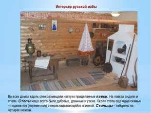 Интерьер русской избы Во всех домах вдоль стен размещали наглухо приделанные