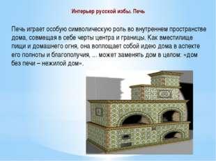 Интерьер русской избы. Печь Печь играет особую символическую роль во внутренн