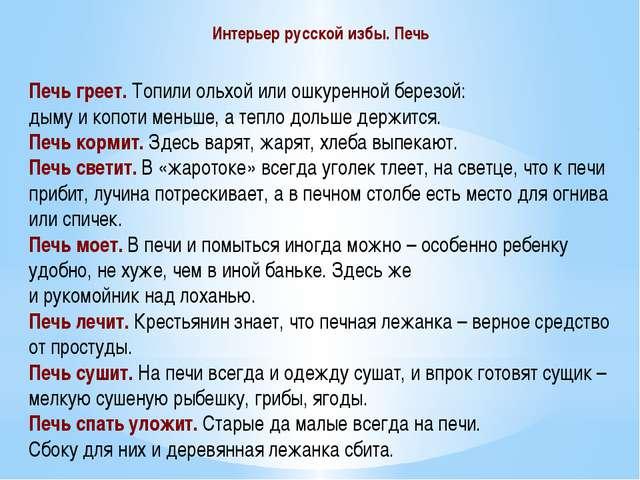 Интерьер русской избы. Печь Печь греет. Топили ольхой или ошкуренной березой:...