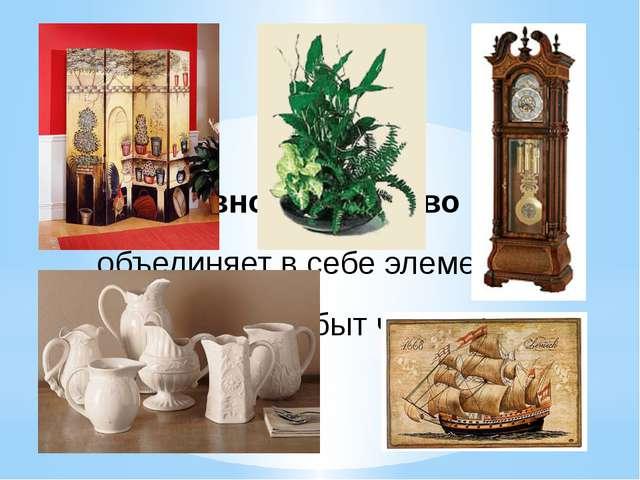 Декоративное убранство (декор) объединяет в себе элементы, украшающие быт чел...