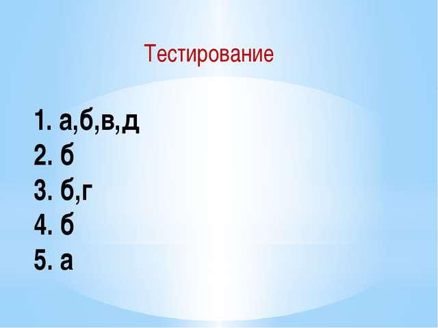 1. а,б,в,д 2. б 3. б,г 4. б 5. а Тестирование