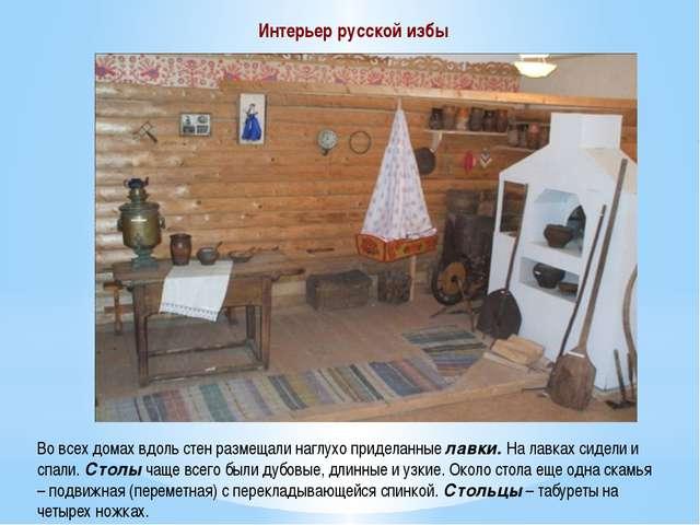 Интерьер русской избы Во всех домах вдоль стен размещали наглухо приделанные...