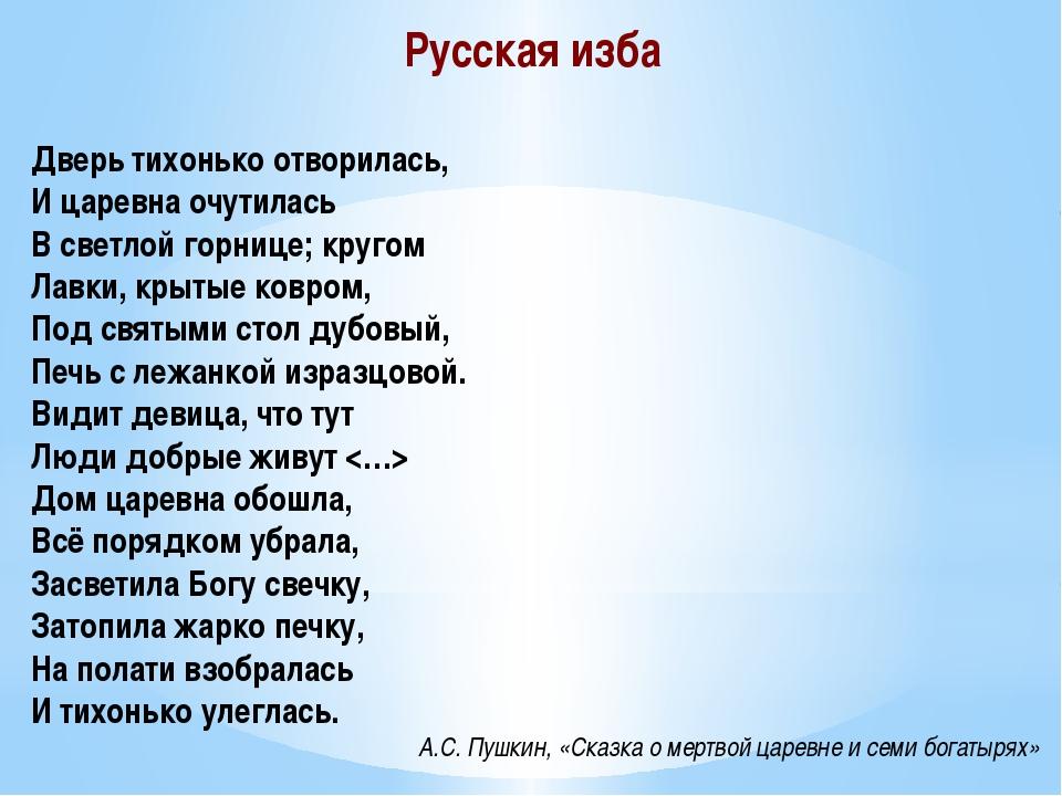 Русская изба Дверь тихонько отворилась, И царевна очутилась В светлой горнице...