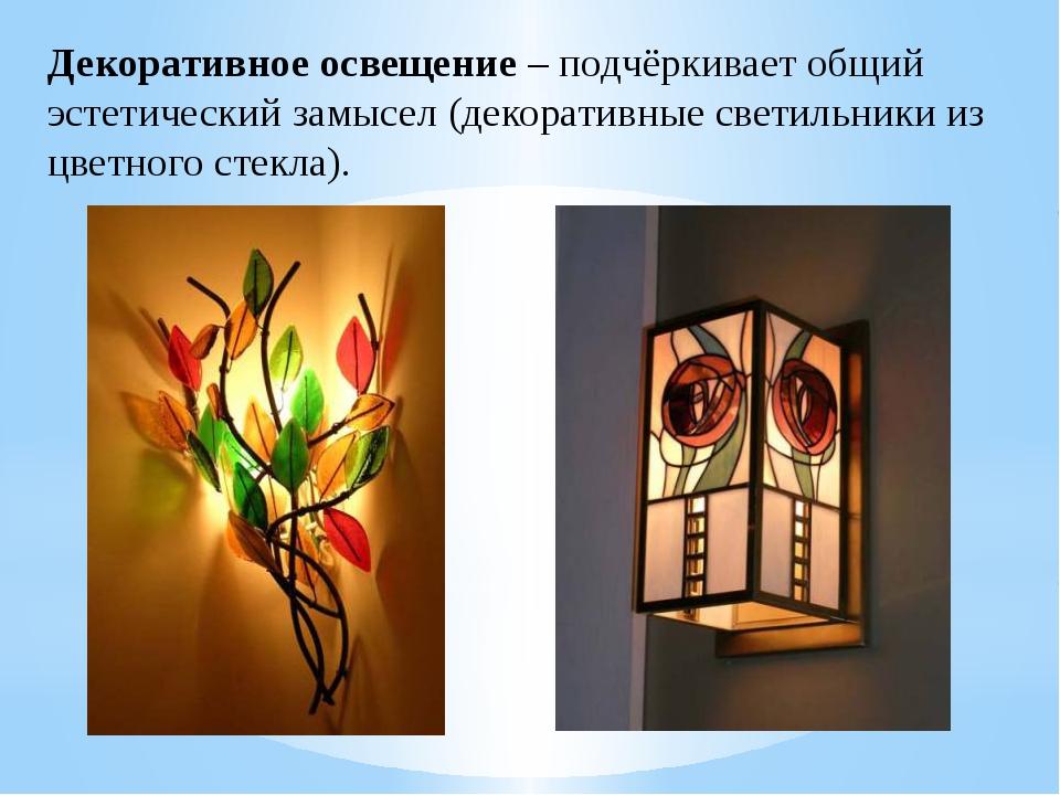 Декоративное освещение – подчёркивает общий эстетический замысел (декоративны...