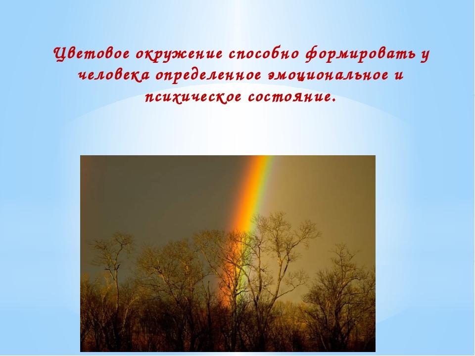Цветовое окружение способно формировать у человека определенное эмоциональное...