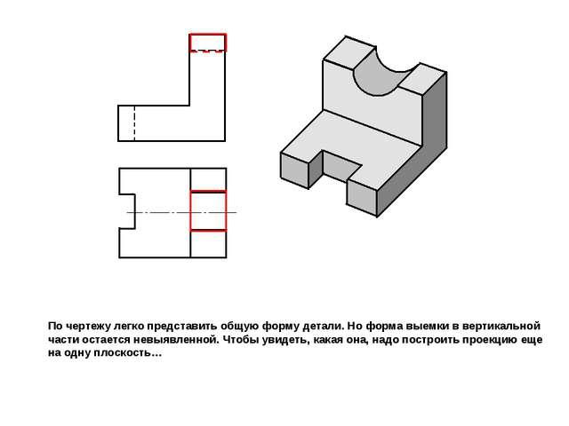 По чертежу легко представить общую форму детали. Но форма выемки в вертикальн...