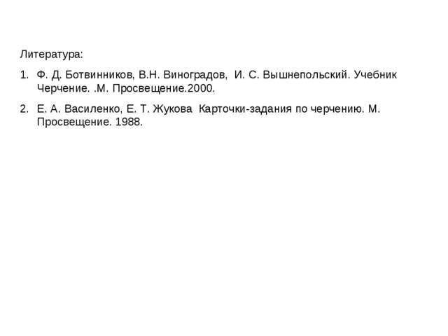 Литература: Ф. Д. Ботвинников, В.Н. Виноградов, И. С. Вышнепольский. Учебник...