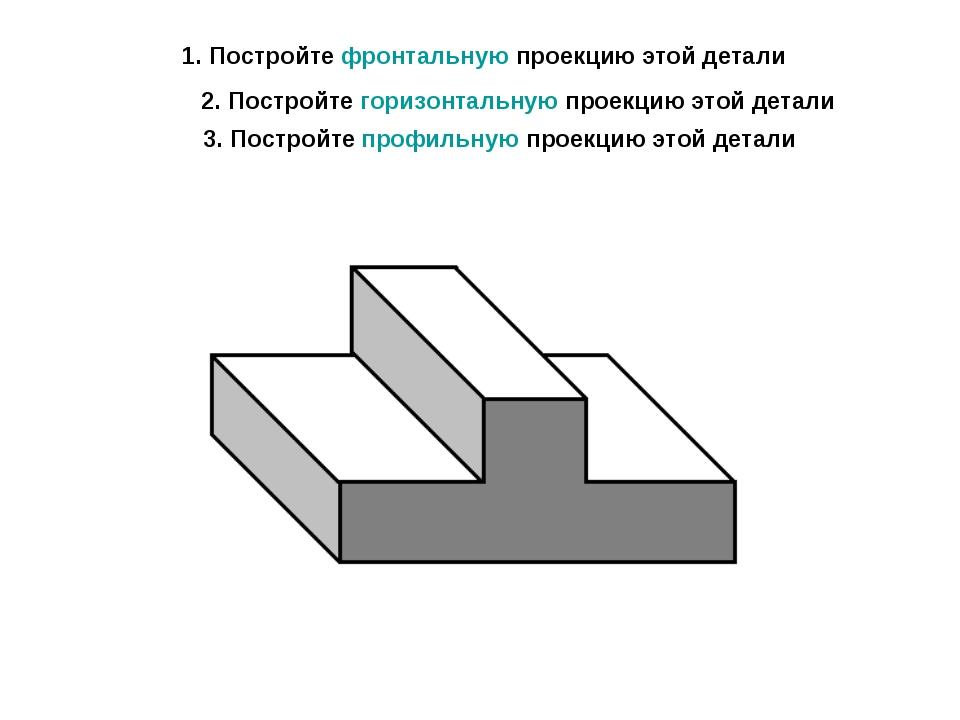 1. Постройте фронтальную проекцию этой детали 2. Постройте горизонтальную про...