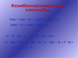 2a(25b2 + 10b + 1) = 50ab2 + 20ab + 2a = y3 – 3y2 + 6y – 8 = (y3 – 8) – (3y2