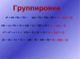a2 + ab +5a + 5b = x(b + c) +3b + 3c = x3 + x2 + x + 1 = ab – 8a – bx + 8x =