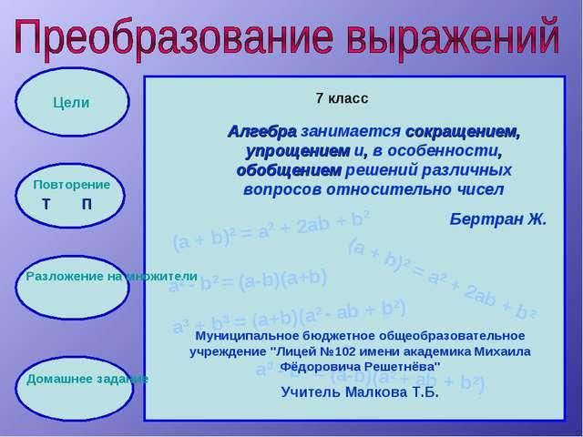 Повторение Разложение на множители a2 - b2 = (a-b)(a+b) (a + b)2 = a2 + 2ab +...