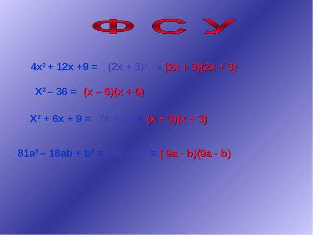 4x2 + 12x +9 = X2 – 36 = X2 + 6x + 9 = 81a2 – 18ab + b2 = (2х + 3)2 (x – 6)(x...