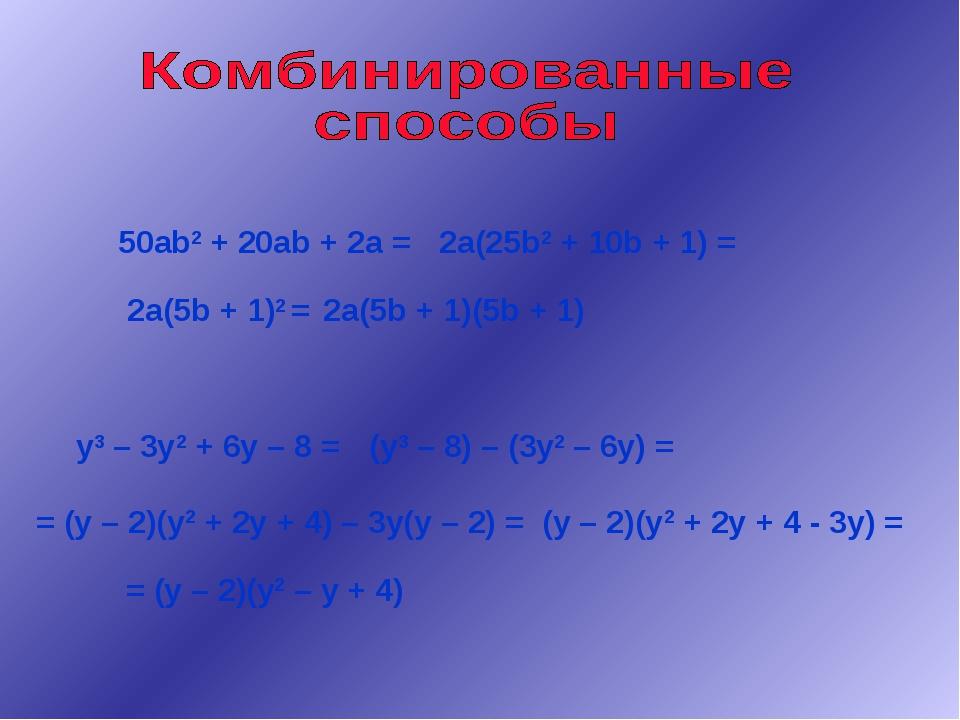 2a(25b2 + 10b + 1) = 50ab2 + 20ab + 2a = y3 – 3y2 + 6y – 8 = (y3 – 8) – (3y2...